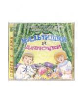 Картинка к книге Елена Ермолова - CD. Мальчишки и девчонки