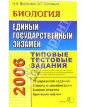 Картинка к книге Игоревна Надежда Деркачева - ЕГЭ 2006. Биология. Типовые тестовые задания
