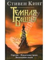 Картинка к книге Стивен Кинг - Темная башня: Стрелок. Извлечение троих. Бесплодные земли