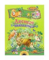 Картинка к книге Валентинович Виталий Бианки - Лесные небылицы