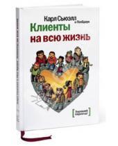 Картинка к книге Пол Браун Карл, Сьюэлл - Клиенты на всю жизнь
