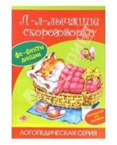 Картинка к книге Анатольевна Татьяна Куликовская - Л-л-лычащие скороговорки.