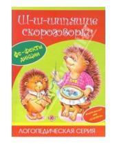 Картинка к книге Анатольевна Татьяна Куликовская - Ш-ш-шипящие скороговорки.