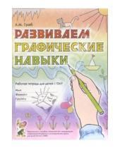 Картинка к книге Михайловна Любовь Граб - Развиваем графические навыки. Рабочая тетрадь для детей с ОНР. Приложение к пособию