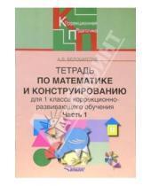 Картинка к книге Витальевна Анна Белошистая - Тетрадь по математике и конструированию для 1 класса коррекционно-развивающего обучения. Часть 1