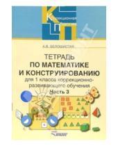 Картинка к книге Витальевна Анна Белошистая - Тетрадь по математике и конструированию для 1 класса коррекционно-развивающего обучения. Часть 3