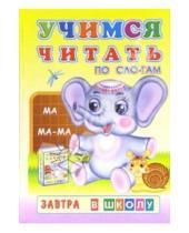 Картинка к книге Русь - Учимся читать по слогам