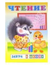 Картинка к книге Русь - Чтение