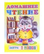 Картинка к книге Русь - Домашнее чтение