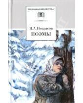 Картинка к книге Алексеевич Николай Некрасов - Поэмы