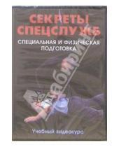 Картинка к книге ТЕН-Видео - DVD Секреты спецслужб: Специальная и физическая подготовка
