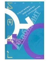 Картинка к книге Джон Грэй - Мужчины, женщины и отношения: Как достигнуть мира и согласия с противоположным полом