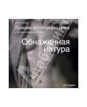 Картинка к книге Энтони ЛаСала - Обнаженная натура: Лучшие фотографы мира