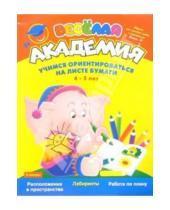 Картинка к книге Марина Султанова - Учимся ориентироваться на листе бумаги: Для детей 4-5 лет