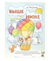 Картинка к книге Анна Чудакова - Выше-ниже. Альбом упражнений по формированию дочисловых математических представлений у детей 4-6 лет