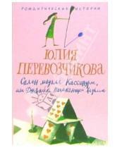 Картинка к книге Юлия Перевозчикова - Салон мадам Кассандры, или Дневники начинающей ведьмы