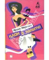 Картинка к книге Ирина Меркина - Клон в пальто
