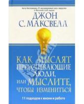 Картинка к книге Джон Максвелл - Как мыслят преуспевающие люди, или мыслите, чтобы измениться