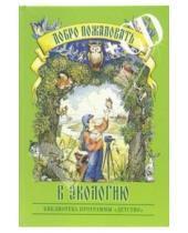 Картинка к книге Ольга Воронкевич - Добро пожаловать в экологию! (+ CD). ФГОС