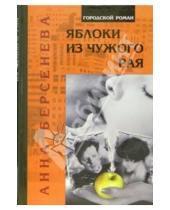 Картинка к книге Анна Берсенева - Яблоки из чужого рая