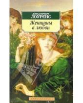 Картинка к книге Герберт Дэвид Лоуренс - Женщины в любви