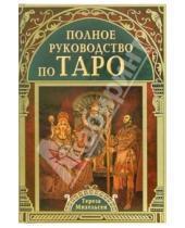 Картинка к книге Тереза Михельсен - Полное руководство по Таро