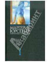 Картинка к книге Маргерит Юрсенар - Избранные сочинения. В 3-х томах. Том 1