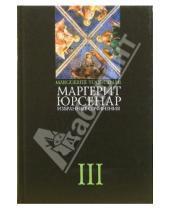 Картинка к книге Маргерит Юрсенар - Избранные сочинения. В 3-х томах. Том 3