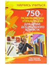 Картинка к книге Таунсенд Джоан Россано Пэм, Скиллер - 750 развивающих упражнений для детей дошкольного возраста