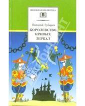Картинка к книге Георгиевич Виталий Губарев - Королевство кривых зеркал