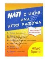 Картинка к книге Разумная психология - НЛП с нуля, или Игры разума
