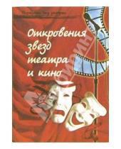 Картинка к книге Владимирович Александр Казакевич - Откровение звезд театра и кино