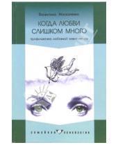 Картинка к книге Дмитриевна Валентина Москаленко - Когда любви слишком много: профилактика любовной зависимости