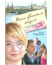 Картинка к книге Елена Харькова - Всем врагам назло