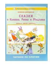 Картинка к книге Учимся читать и рисовать - Сказки о Колобке, Репке и Мышонке