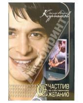 Картинка к книге Владимирович Андрей Курпатов - Счастлив по собственному желанию. 12 шагов к душевному здоровью