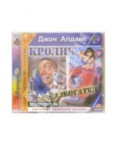 Картинка к книге Джон Апдайк - Кролик разбогател - CD-MP3