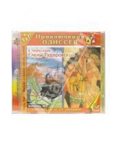 Картинка к книге Александровна Елена Тудоровская - Приключения Одиссея (CDmp3)