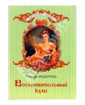 Картинка к книге Полина Федорова - Восхитительный куш
