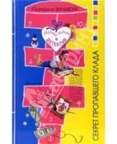Картинка к книге Николаевна Екатерина Вильмонт - Секрет пропавшего клада: Повесть