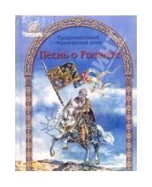 Картинка к книге Мифы народов мира - Песнь о Роланде