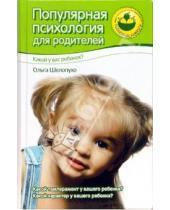 Картинка к книге Анатольевна Ольга Шелопухо - Популярная психология для родителей. Какой у вас ребенок?
