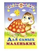 Картинка к книге Пушистые книжки - Для самых маленьких