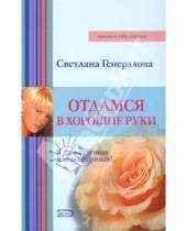 Картинка к книге Светлана Генералова - Отдамся в хорошие руки