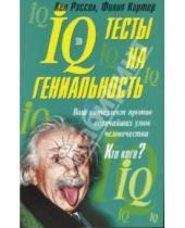 Картинка к книге Кен Рассел Филип, Картер - IQ тесты на гениальность