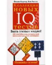 Картинка к книге Кен Рассел Филип, Картер - Коллекция новых IQ тестов