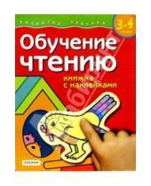 Картинка к книге Евгеньевна Светлана Гаврина - Обучение чтению. Для детей  3-4 лет.  (книжка с накл.)