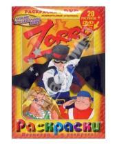 Картинка к книге Мино Гути - Zorro (Зорро): Раскраски + DVD