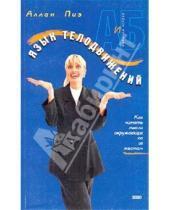 Картинка к книге Барбара Пиз Аллан, Пиз - Язык телодвижений. Как читать мысли окружающих