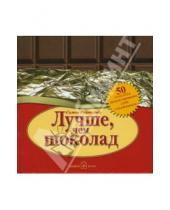 Картинка к книге Симон Рейнольдз - Лучше, чем шоколад